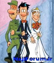 تصویر: http://up.najiforum.ir/up2/سربازی-و-ازدواج.jpg