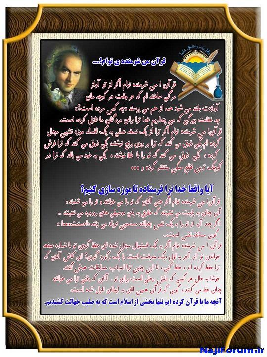 [تصویر:  shariati2_a1563.jpg]