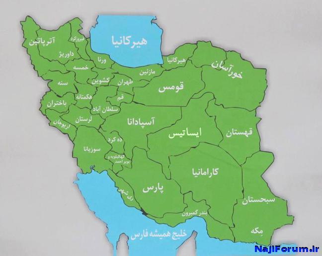 [تصویر:  Iran-Bastani-Irane7000saale-.jpg]