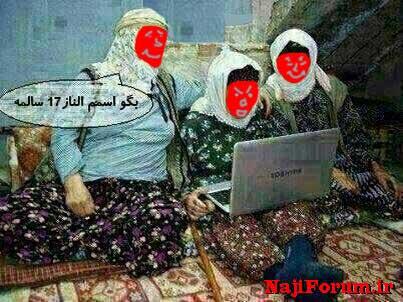 تصویر: http://up.najiforum.ir/up2/admin/najiforum_najiforum-fan1.jpg