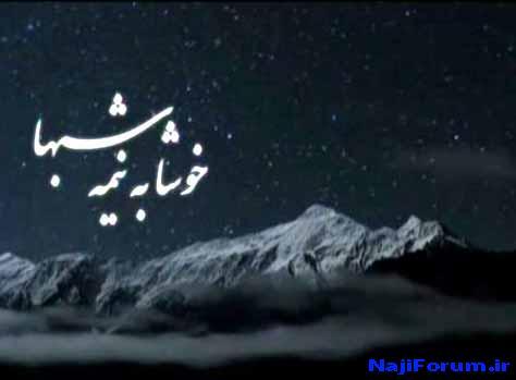 تصویر: http://up.najiforum.ir/up2/khosha.jpg