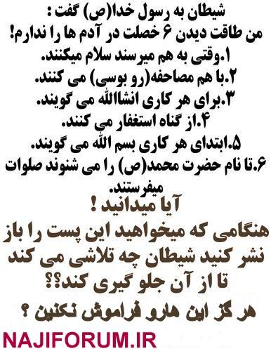 تصویر: http://up.najiforum.ir/uploads/137028821303975.jpg